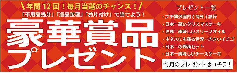 【ご依頼者さま限定企画】阿南片付け110番毎月恒例キャンペーン実施中!